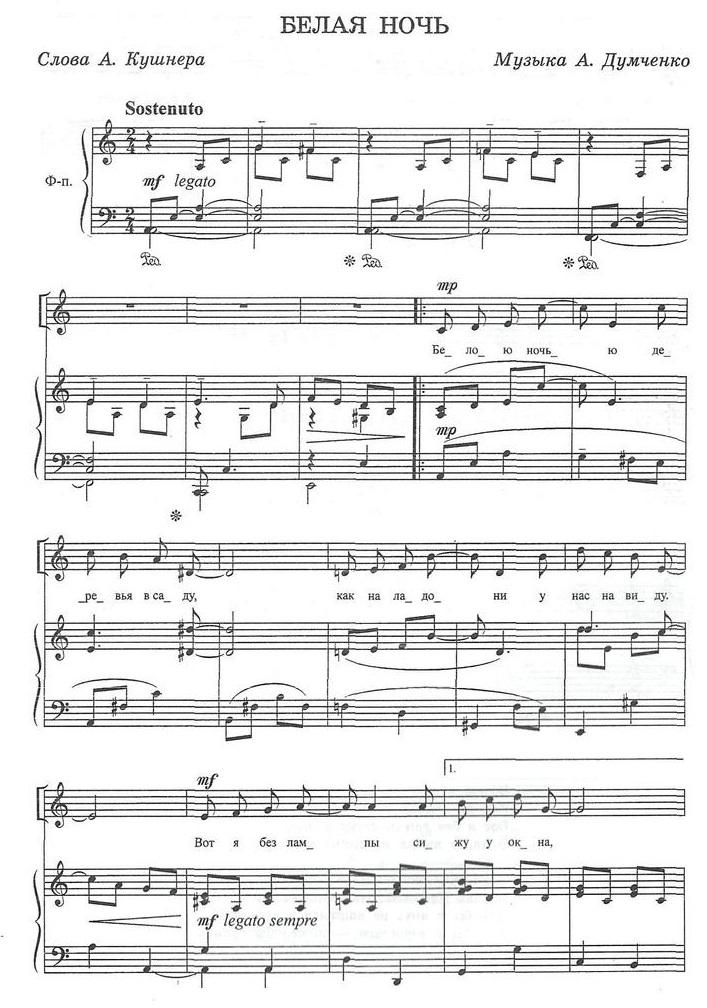 ноты для хора с сопровождением52.0