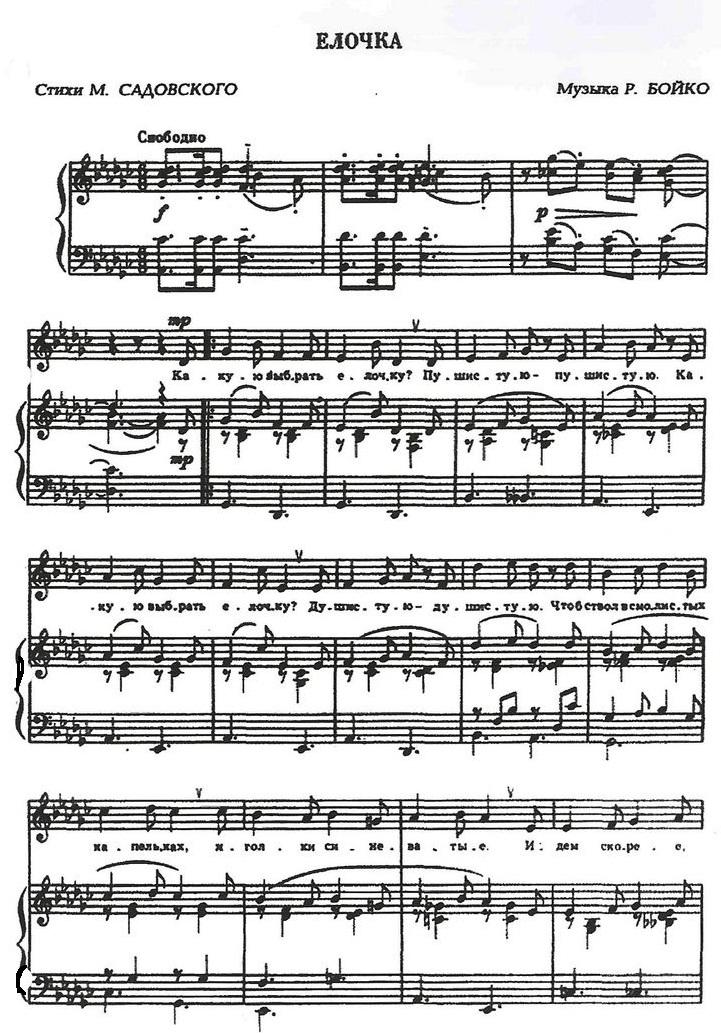 ноты новогодних песен для детей11.1