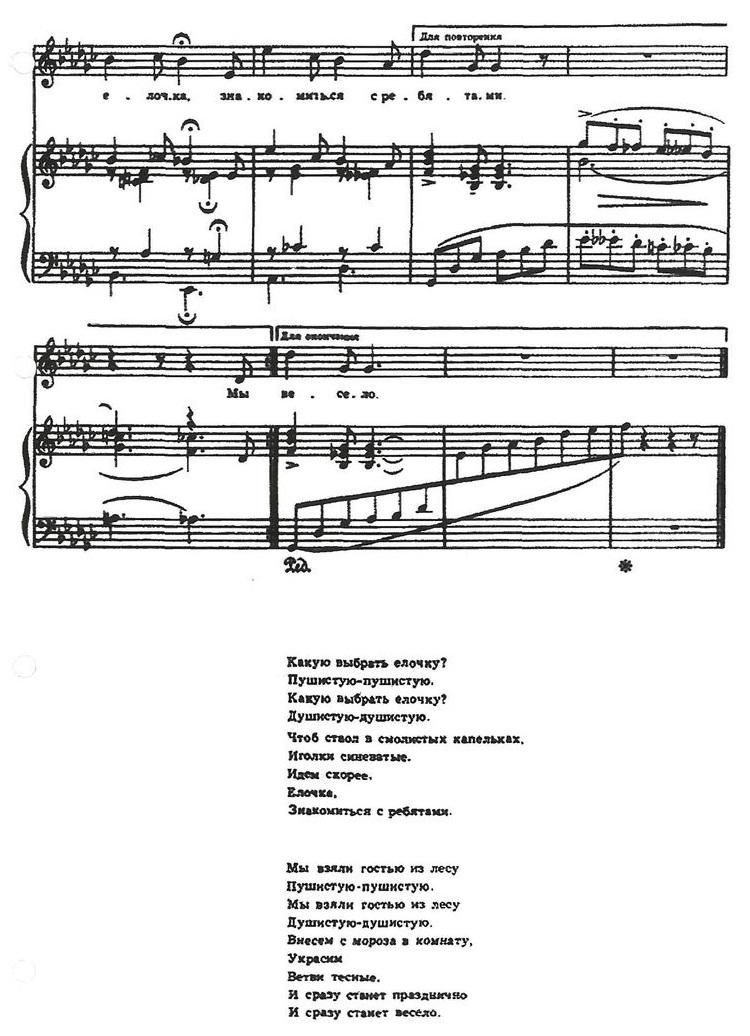 ноты новогодних песен для детей11.2