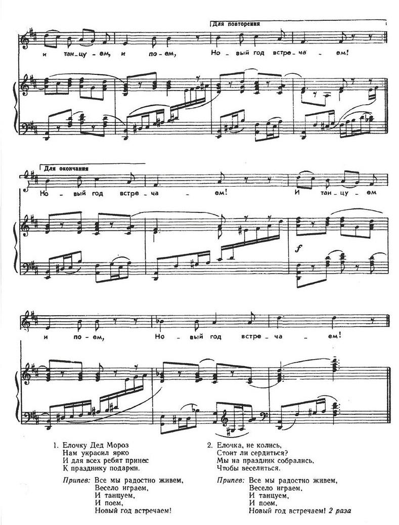 ноты новогодних песен для детей12.1