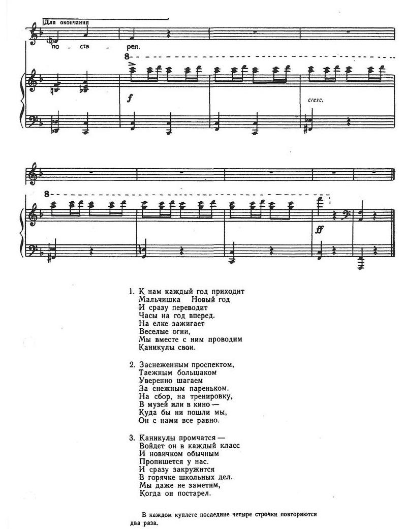 ноты новогодних песен для детей23.3