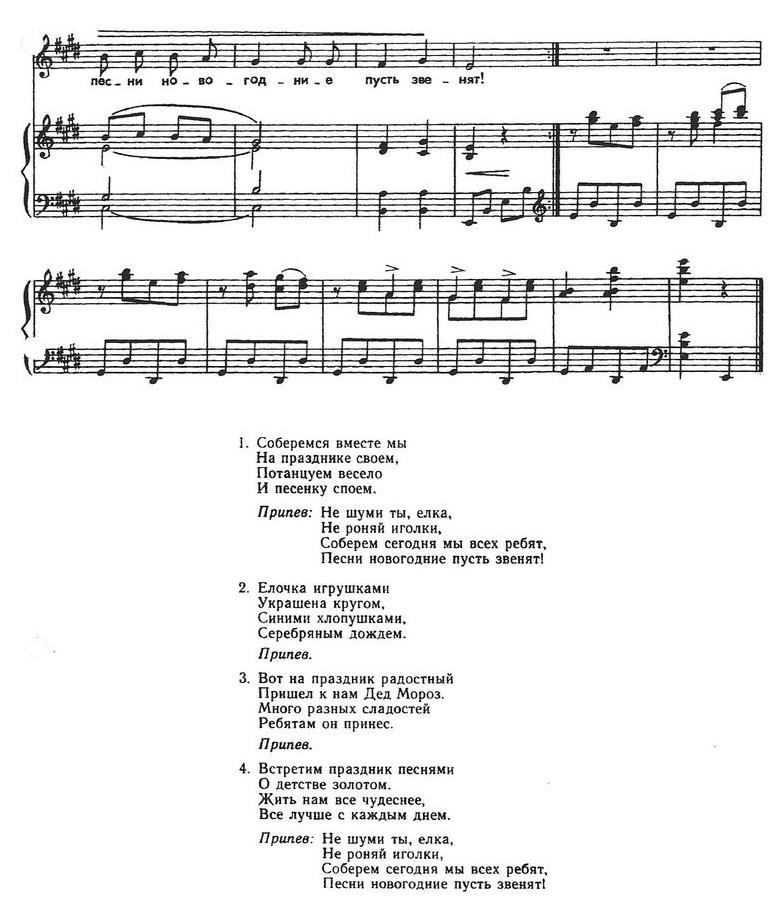ноты новогодних песен для детей8.1