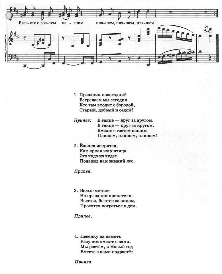 ноты новогодних песен10