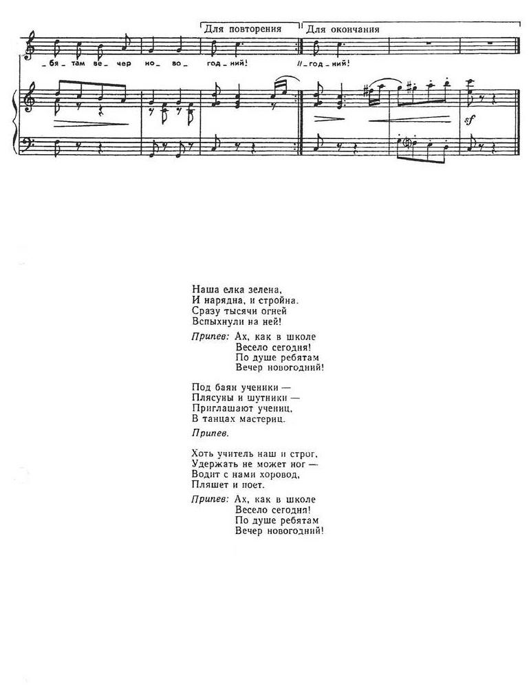 ноты новогодних песен11