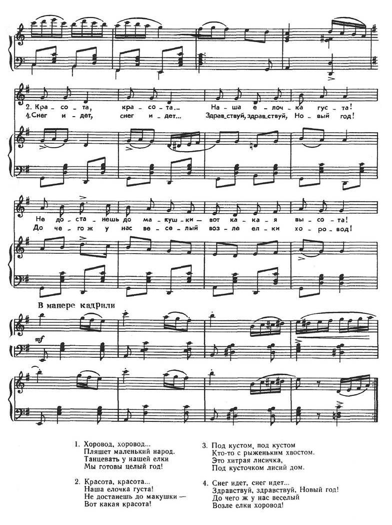 ноты новогодних песен12.2