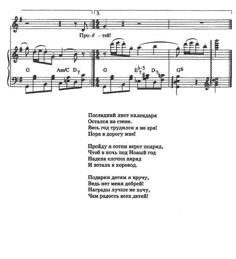 ноты новогодних песен13.1
