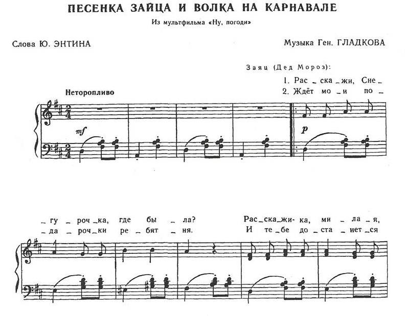 ноты новогодних песен14.1