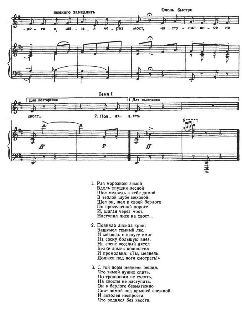 Текст песни почему медведь зимой спит распечатать