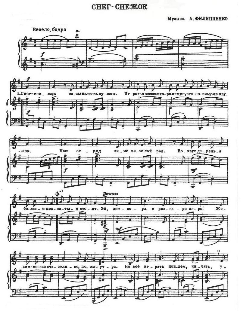 ноты новогодних песен17.1