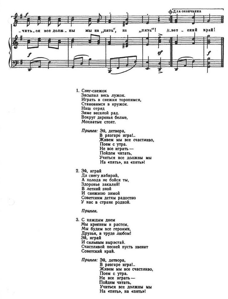 ноты новогодних песен17.2