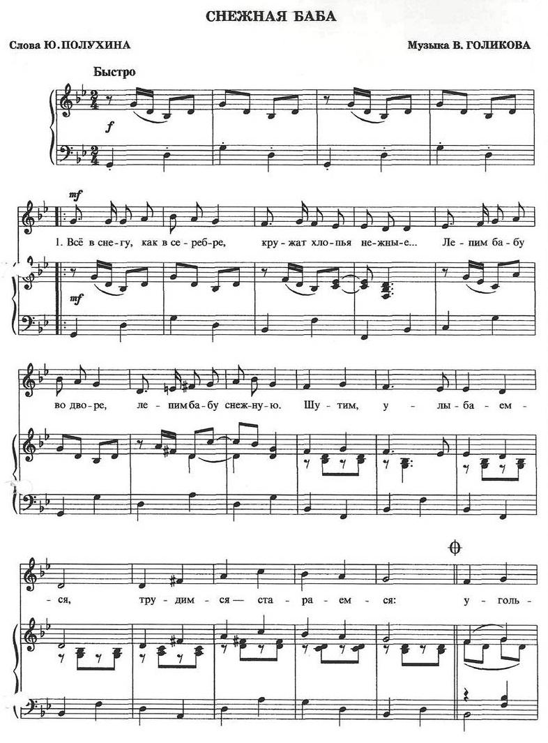 ноты новогодних песен20.0