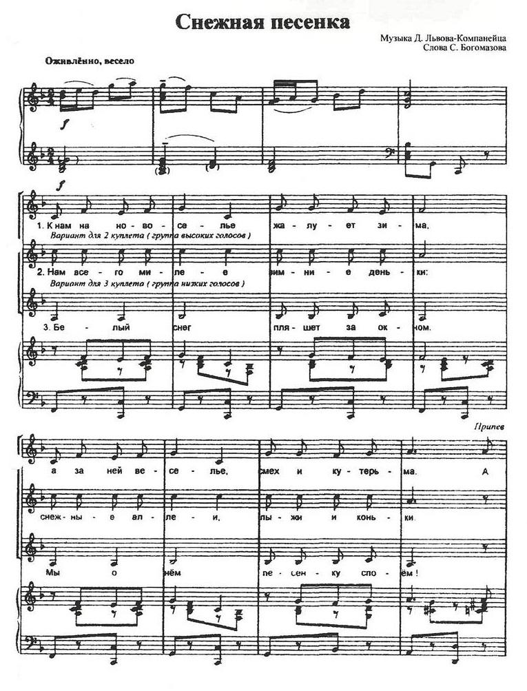 ноты новогодних песен21.0