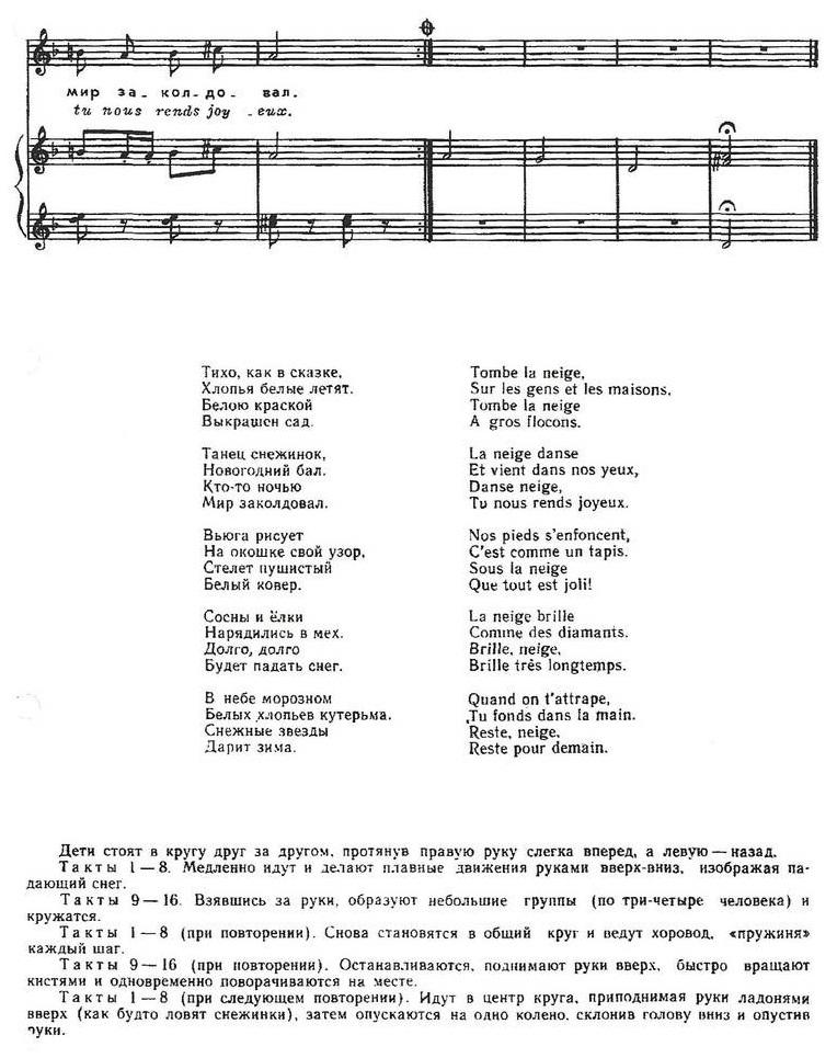 ноты новогодних песен23.1
