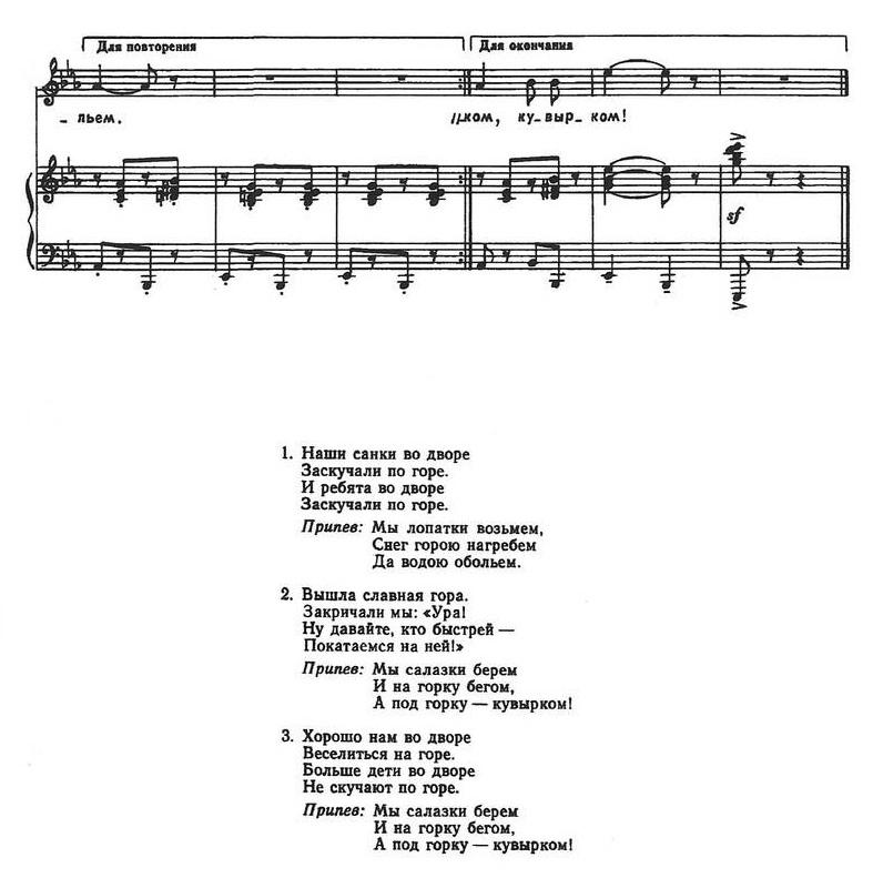 ноты новогодних песен25.2