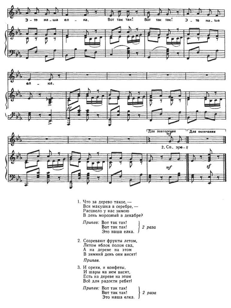 ноты новогодних песен28.1