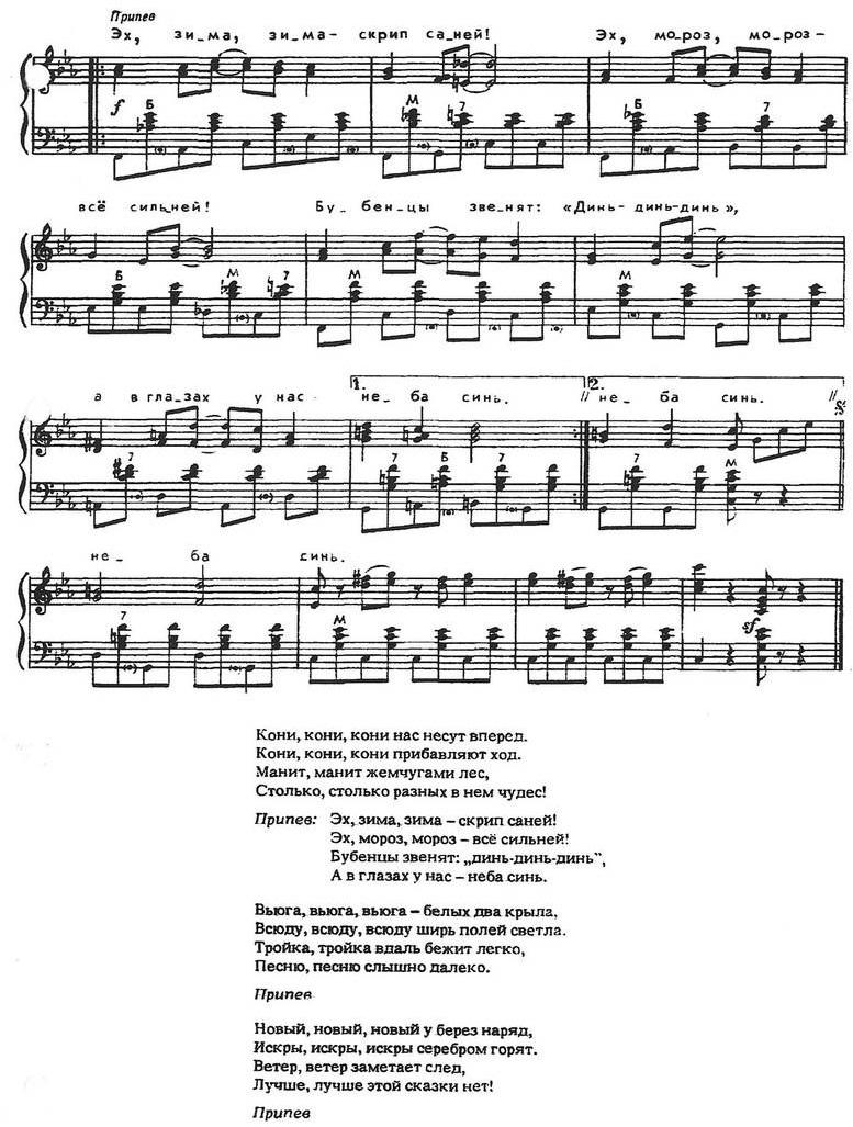 ноты новогодних песен30.2