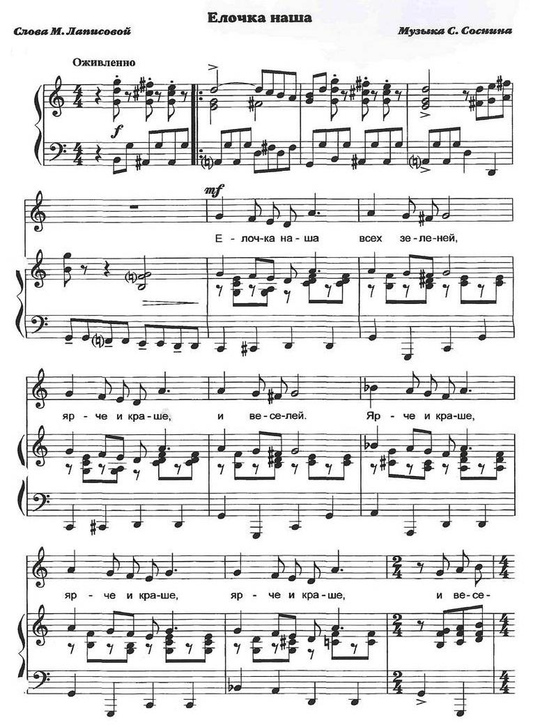 ноты новогодних песен33.0