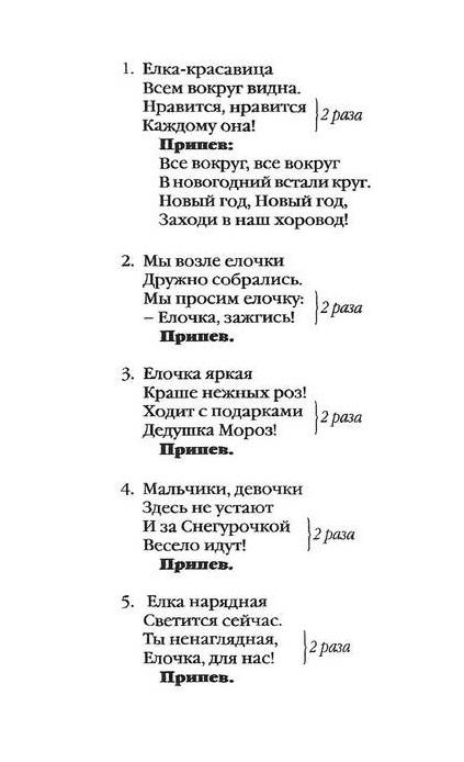 ноты новогодних песен34.1