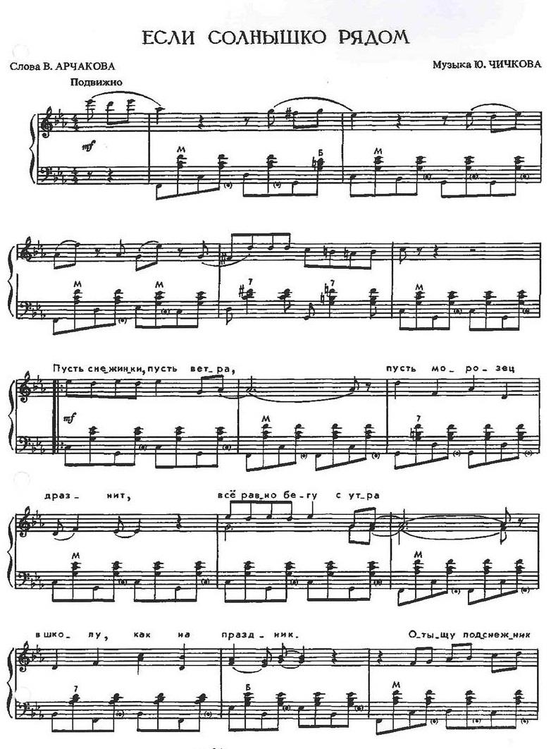 ноты новогодних песен35.0