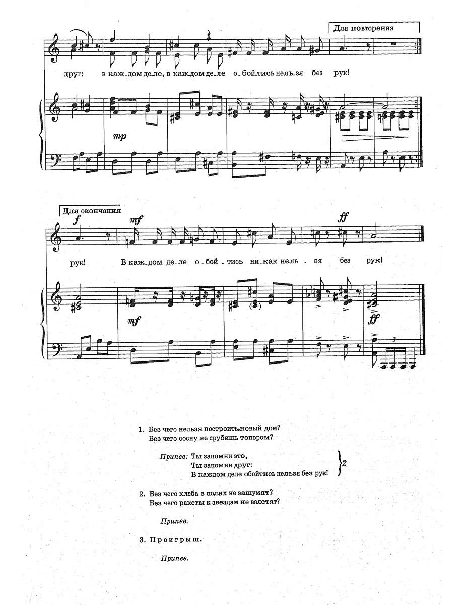 ноты песен для детей и подростков11
