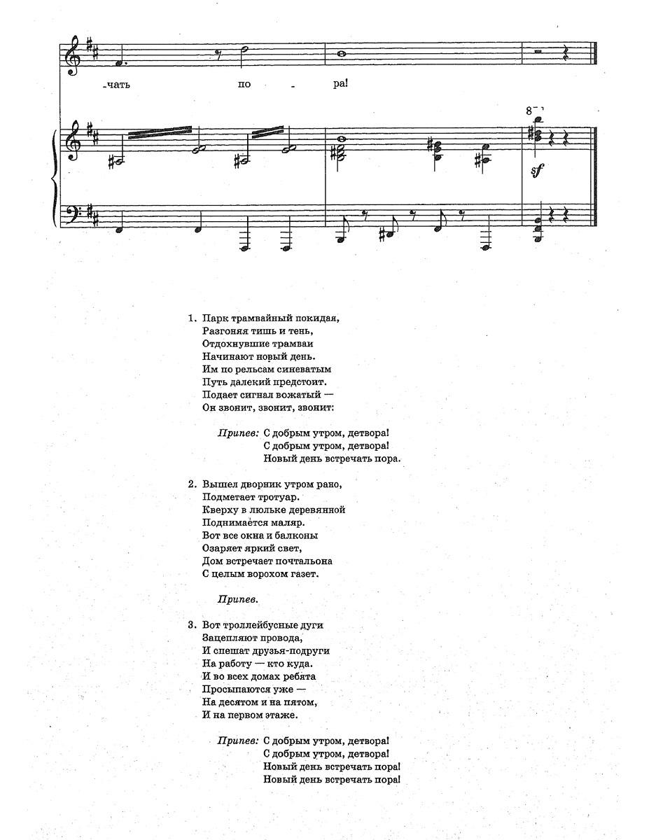 ноты песен для детей и подростков14
