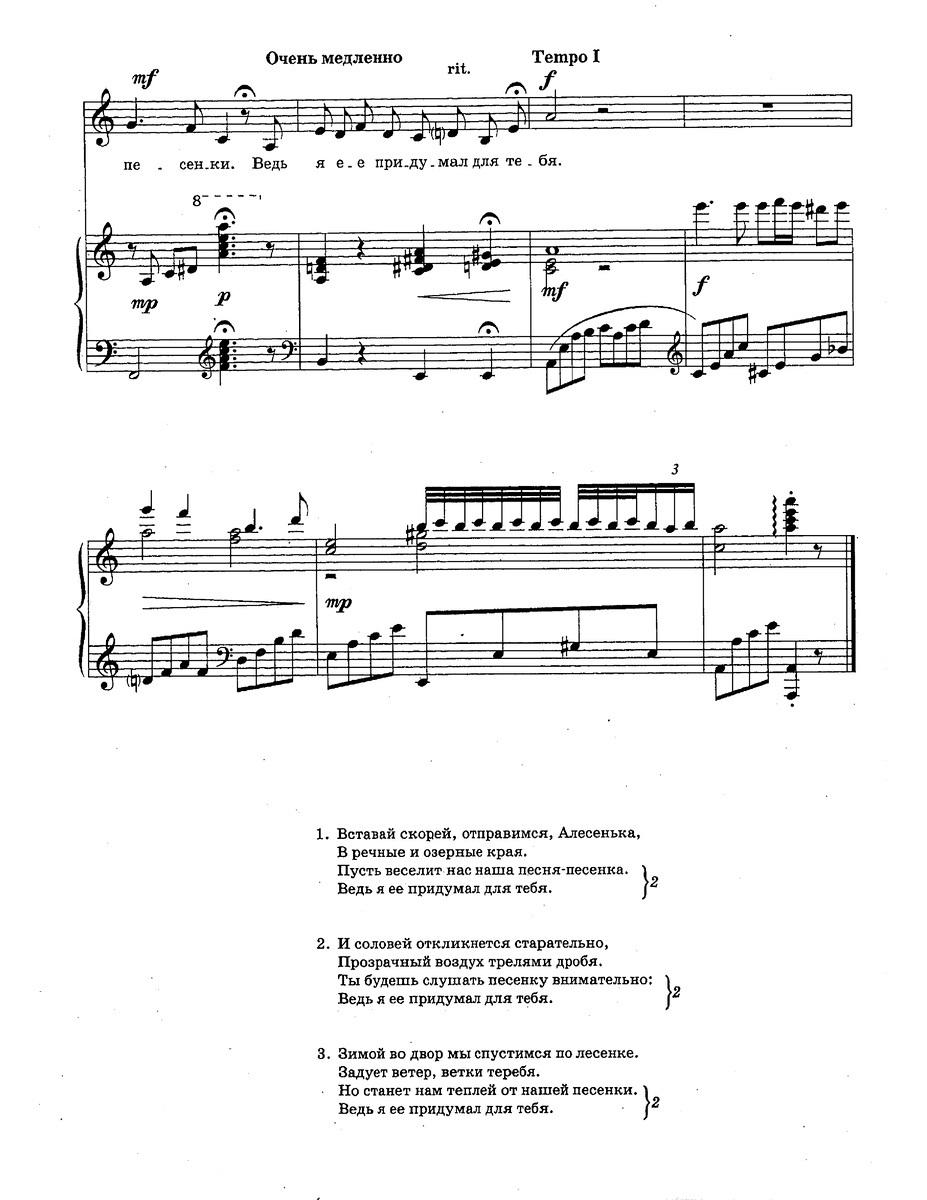 ноты песен для детей и подростков18