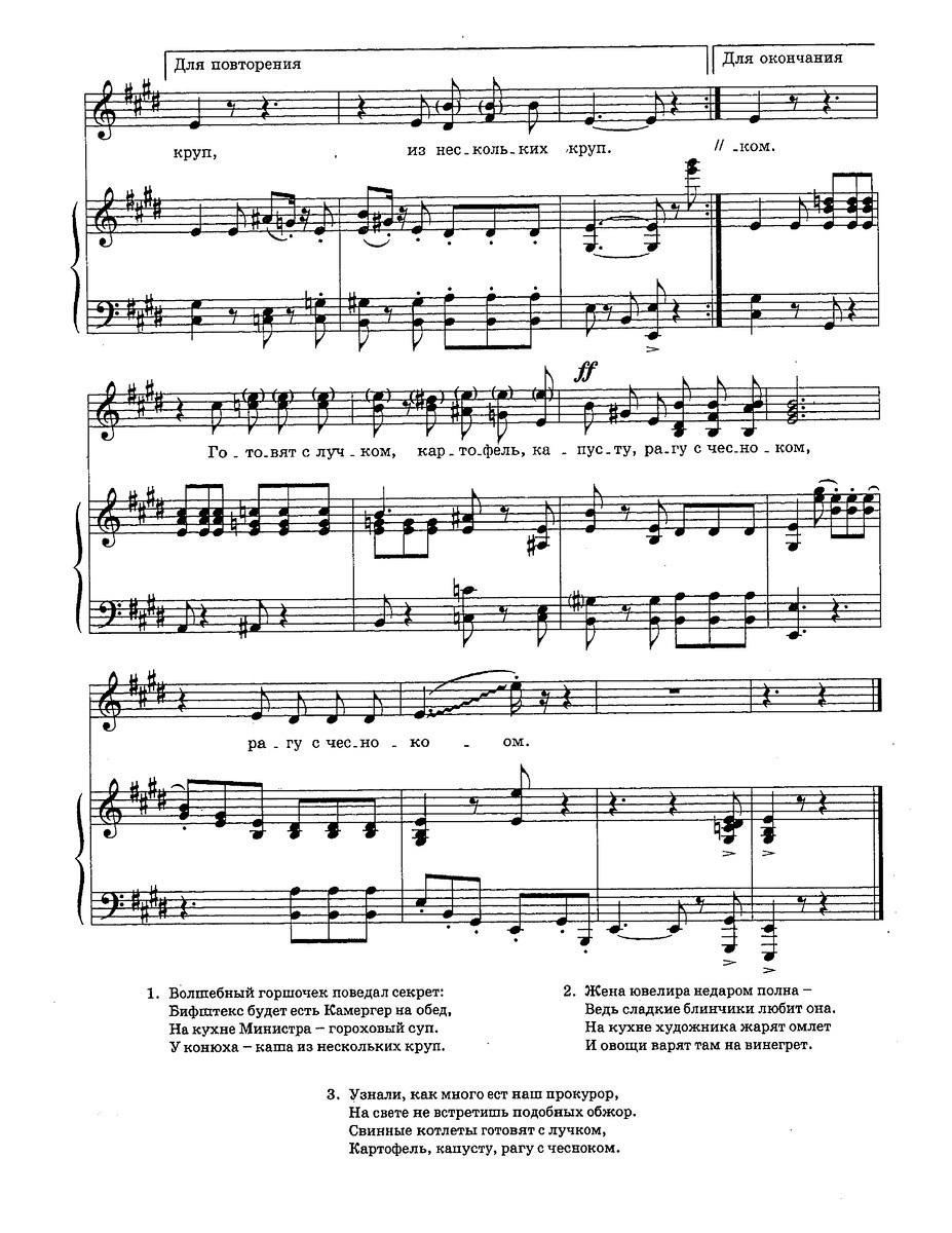 ноты песен для детей и подростков20