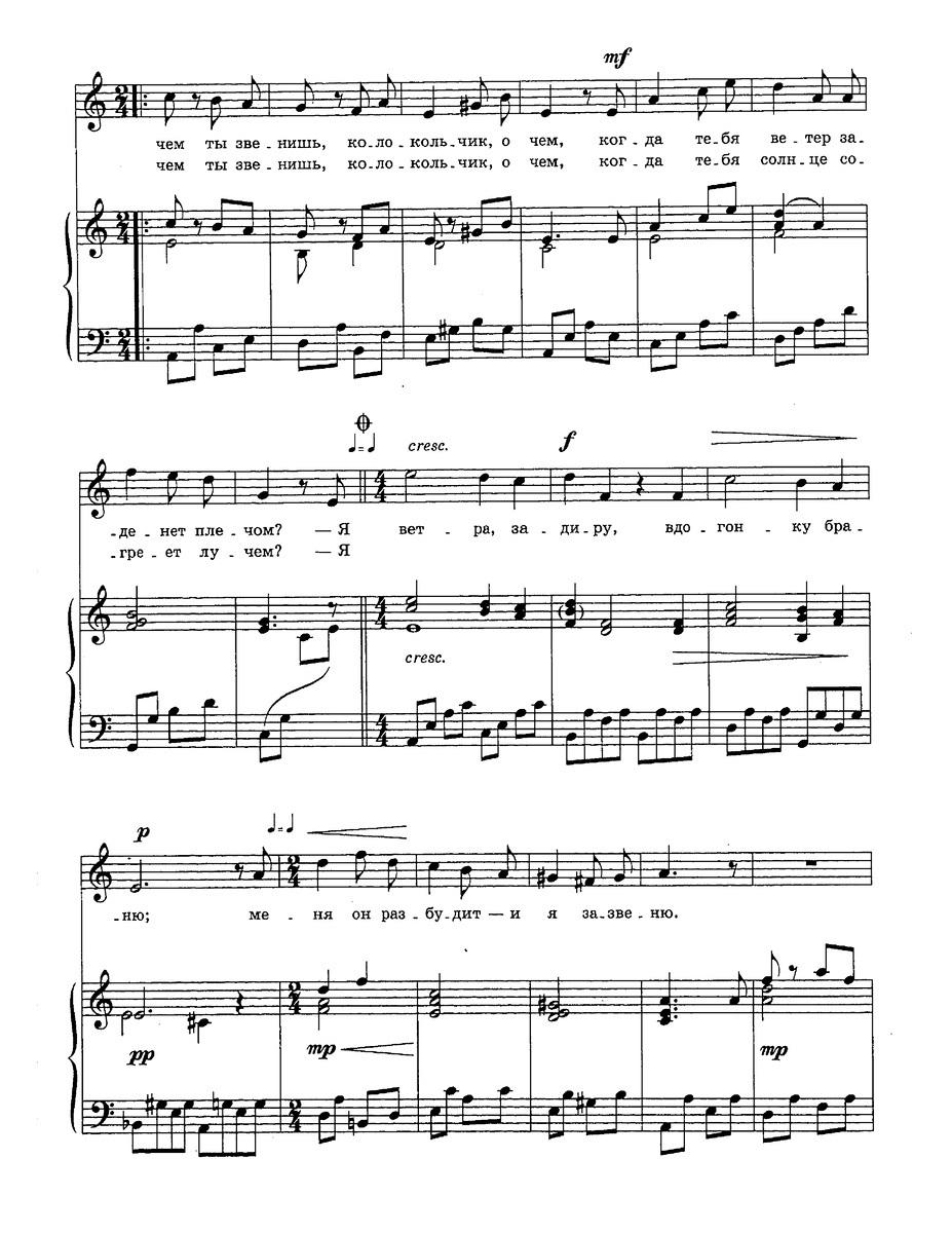 ноты песен для детей и подростков22