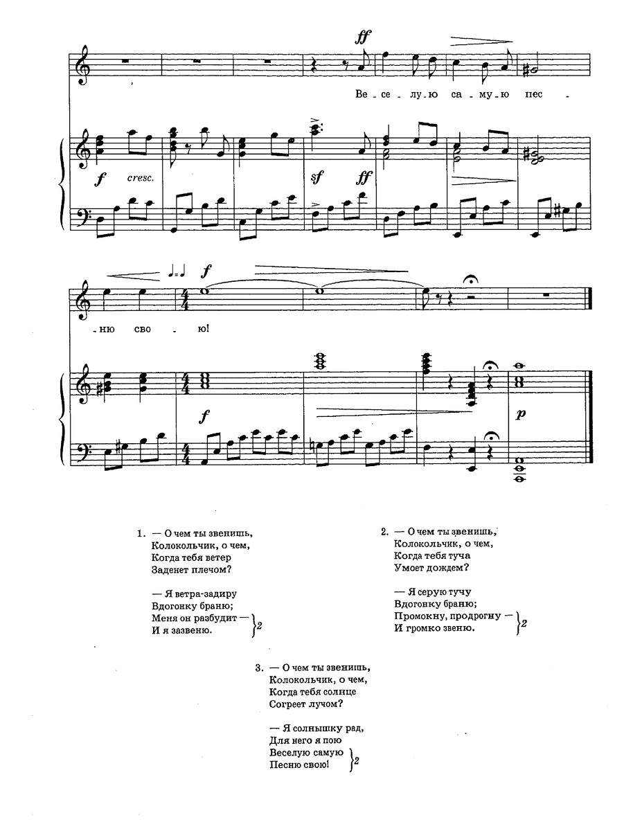ноты песен для детей и подростков27