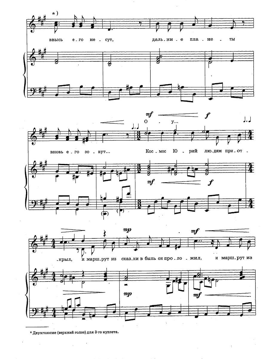 ноты песен для детей и подростков31