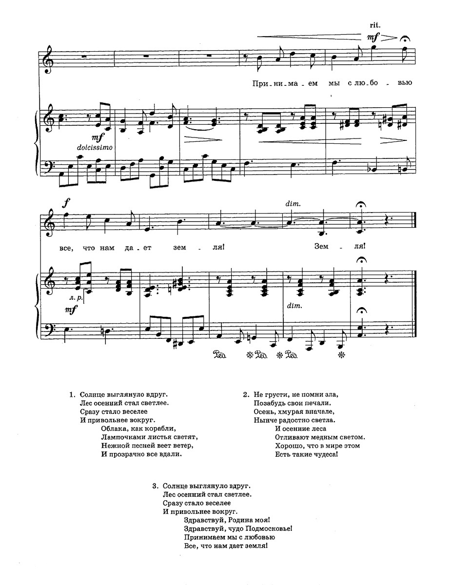 ноты песен для детей и подростков44