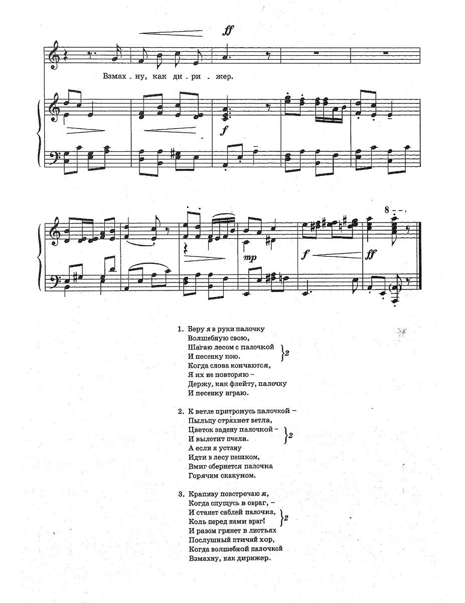 ноты песен для детей и подростков7