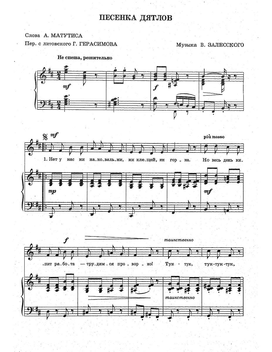 ноты песен для детей1