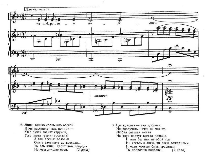Дубравин Детские хоры-018.0