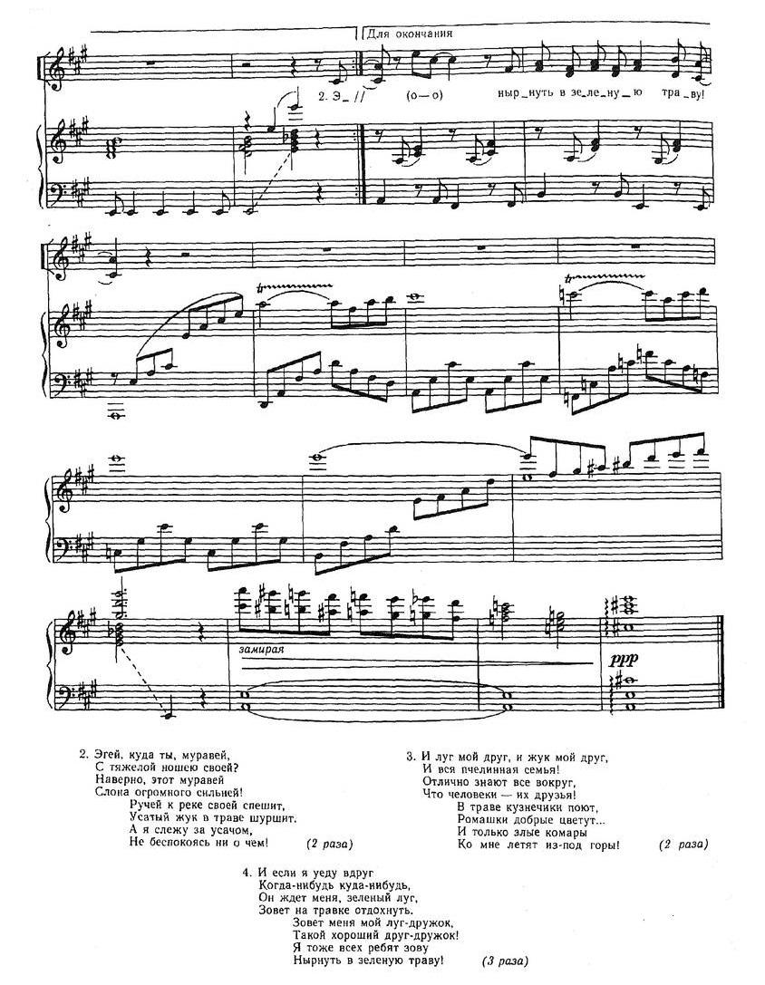 Дубравин Детские хоры-030