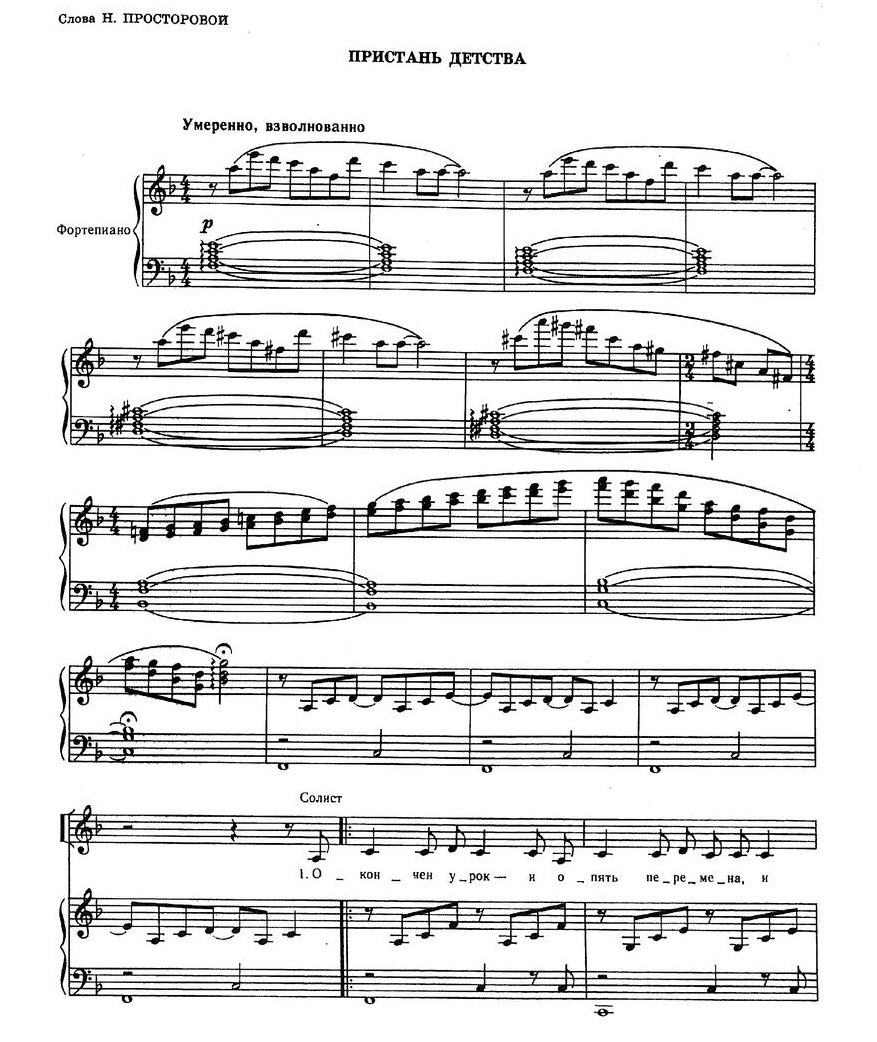 Дубравин Детские хоры-049