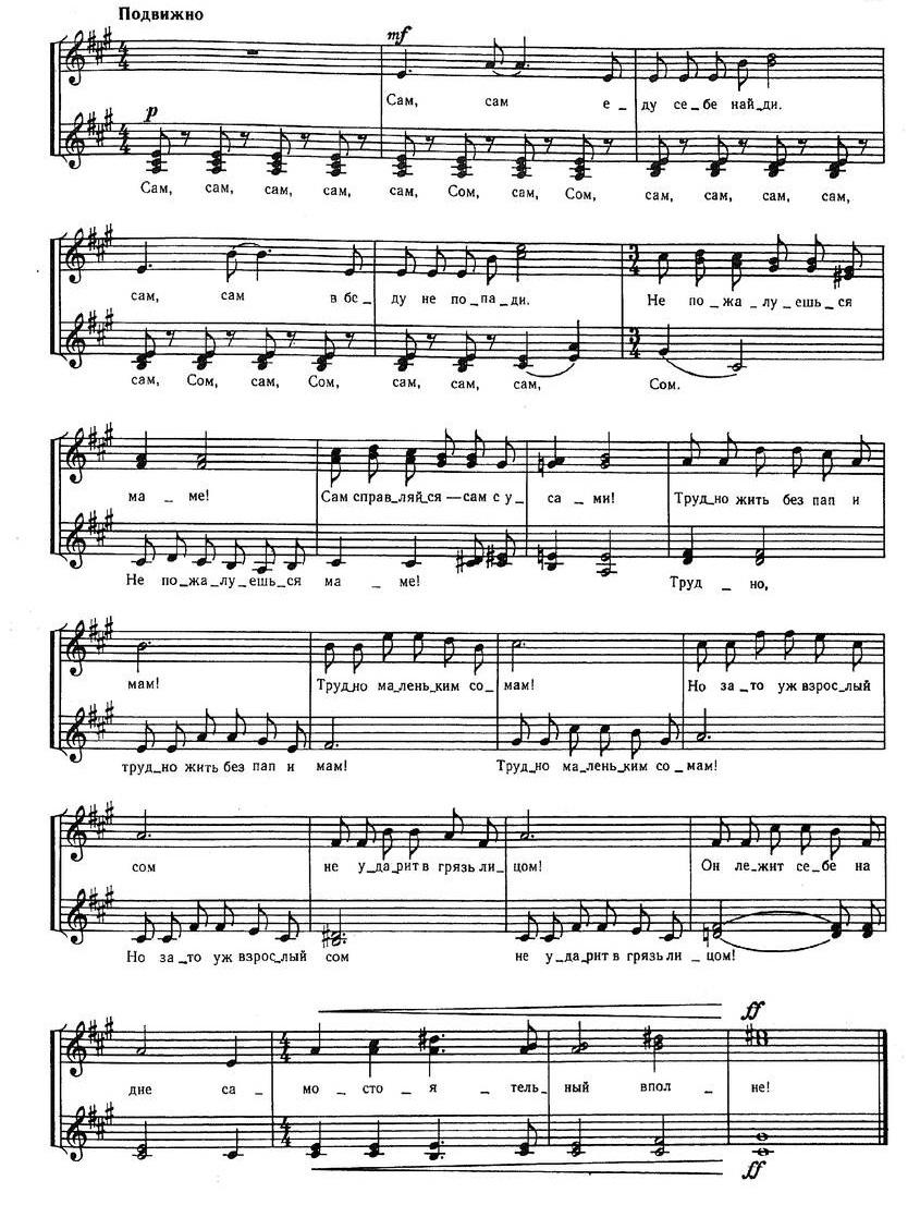 Дубравин Детские хоры-069