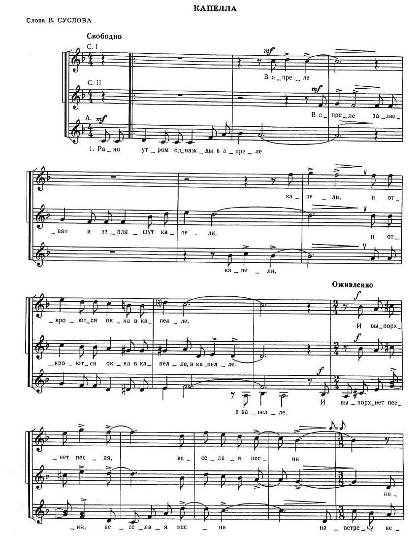 Дубравин Детские хоры-077