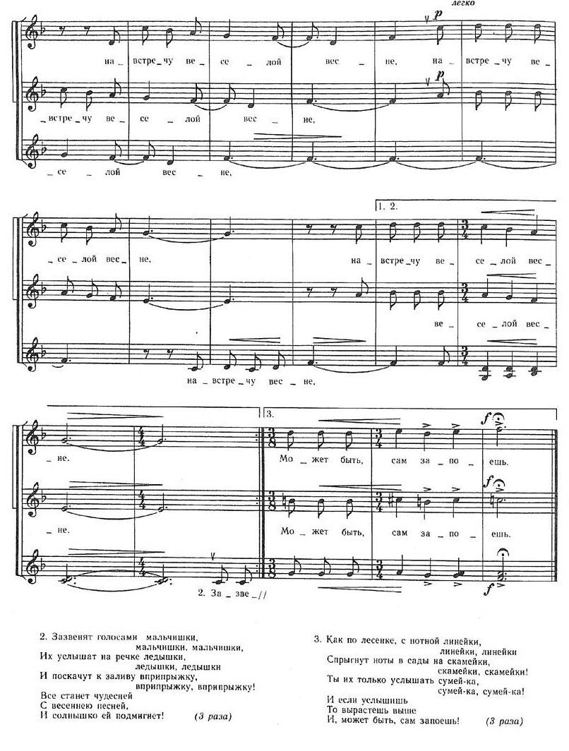 Дубравин Детские хоры-078