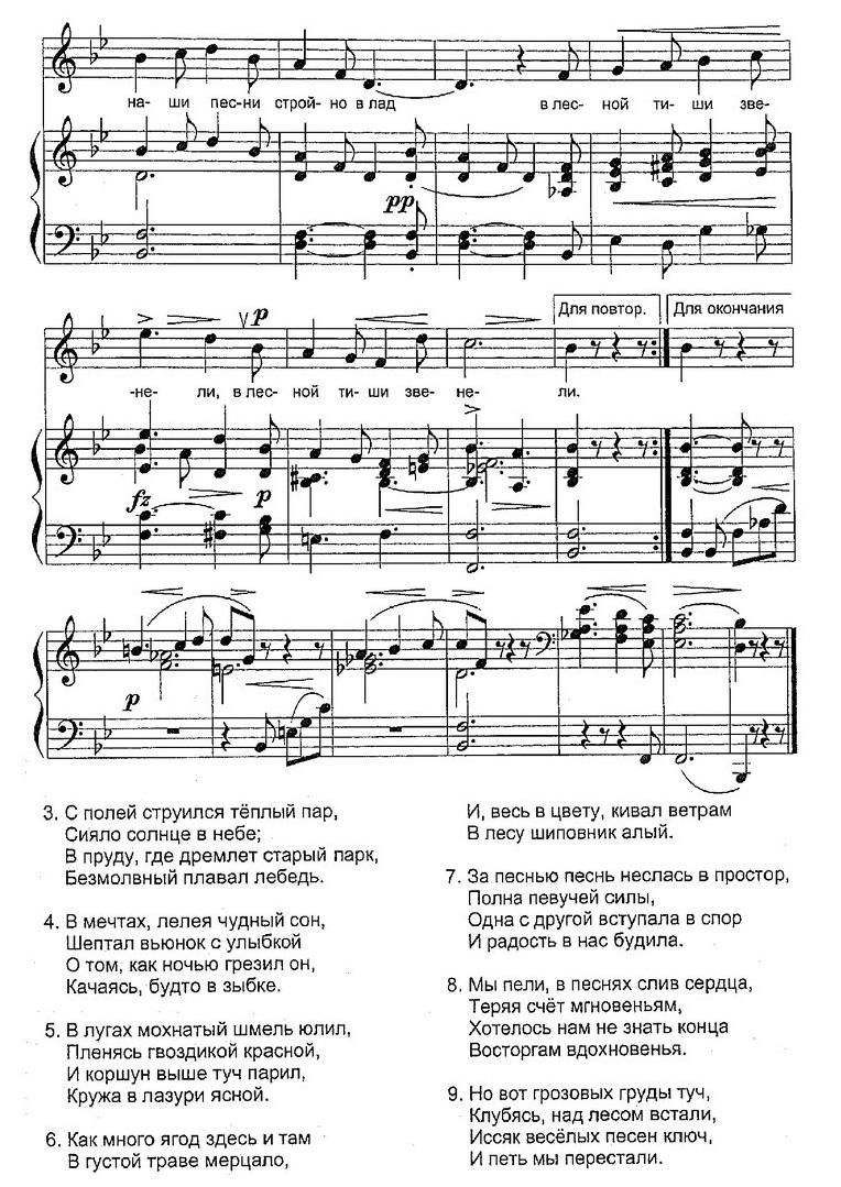 ноты для 5-8 классов11