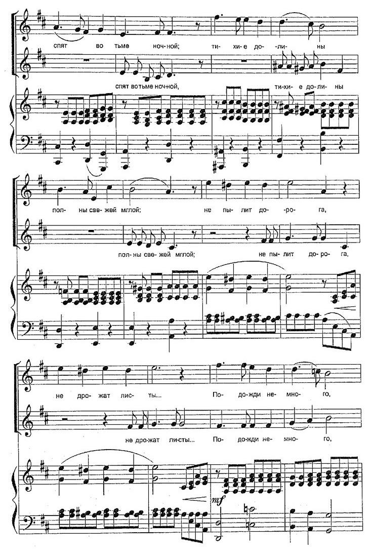 ноты для 5-8 классов15