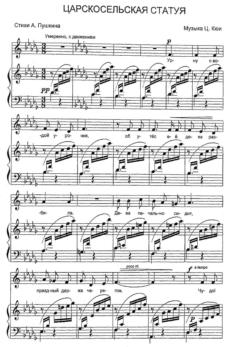 ноты для 5-8 классов17