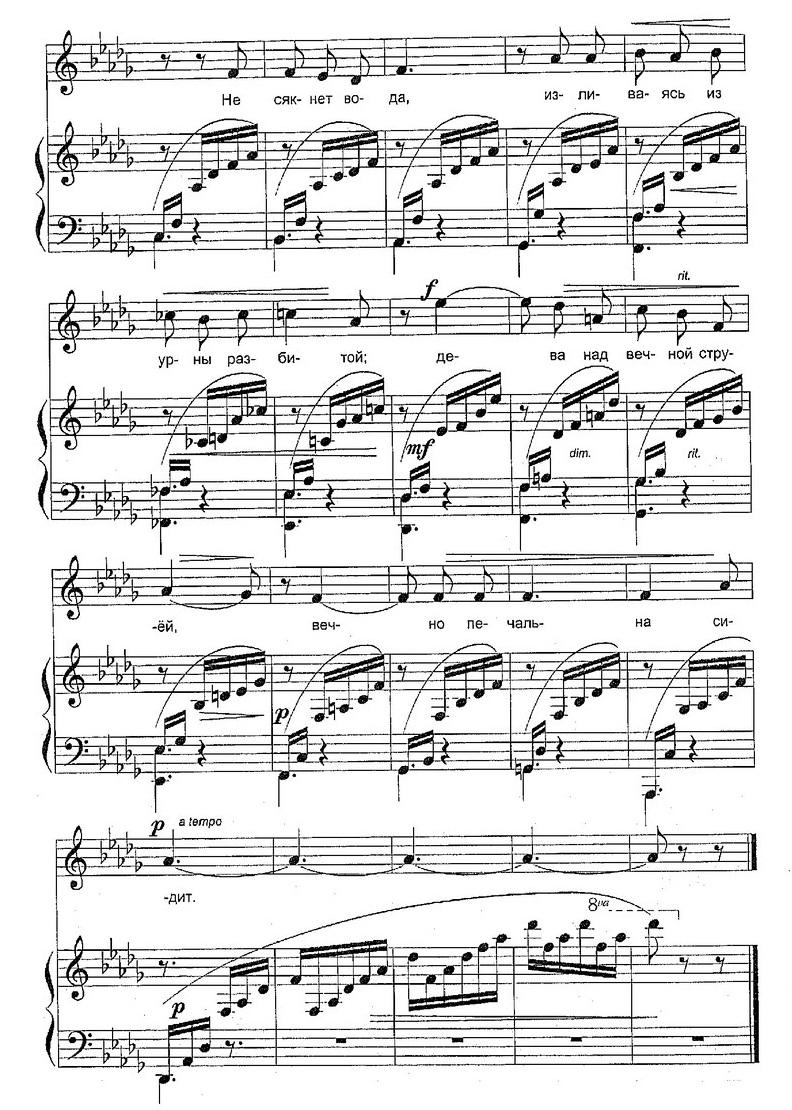 ноты для 5-8 классов18