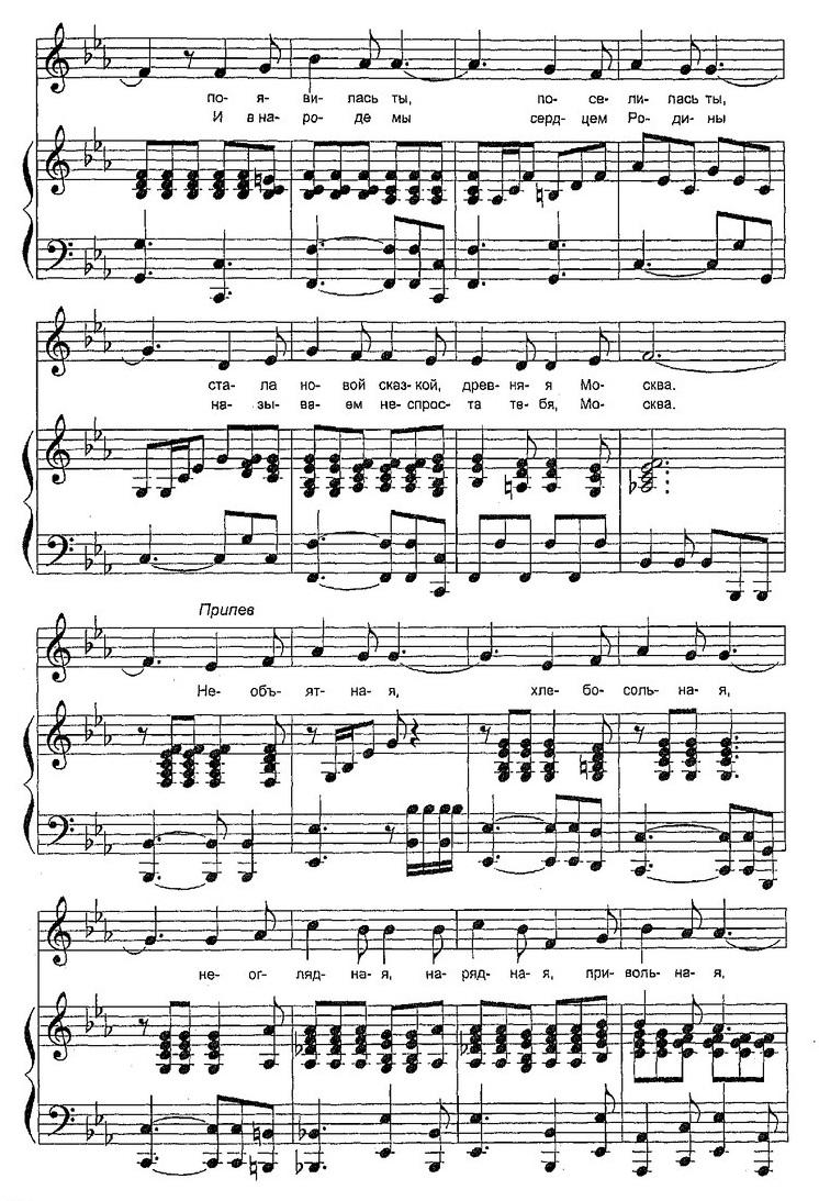 ноты для 5-8 классов29
