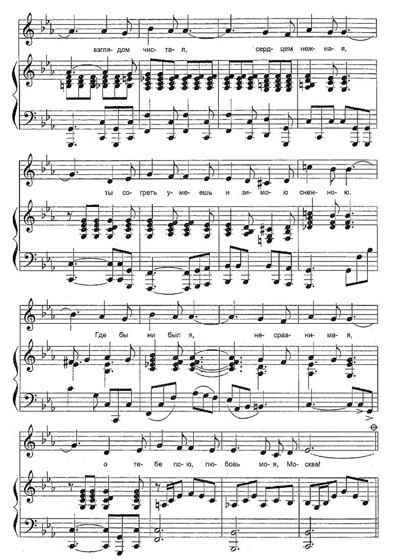 ноты для 5-8 классов30