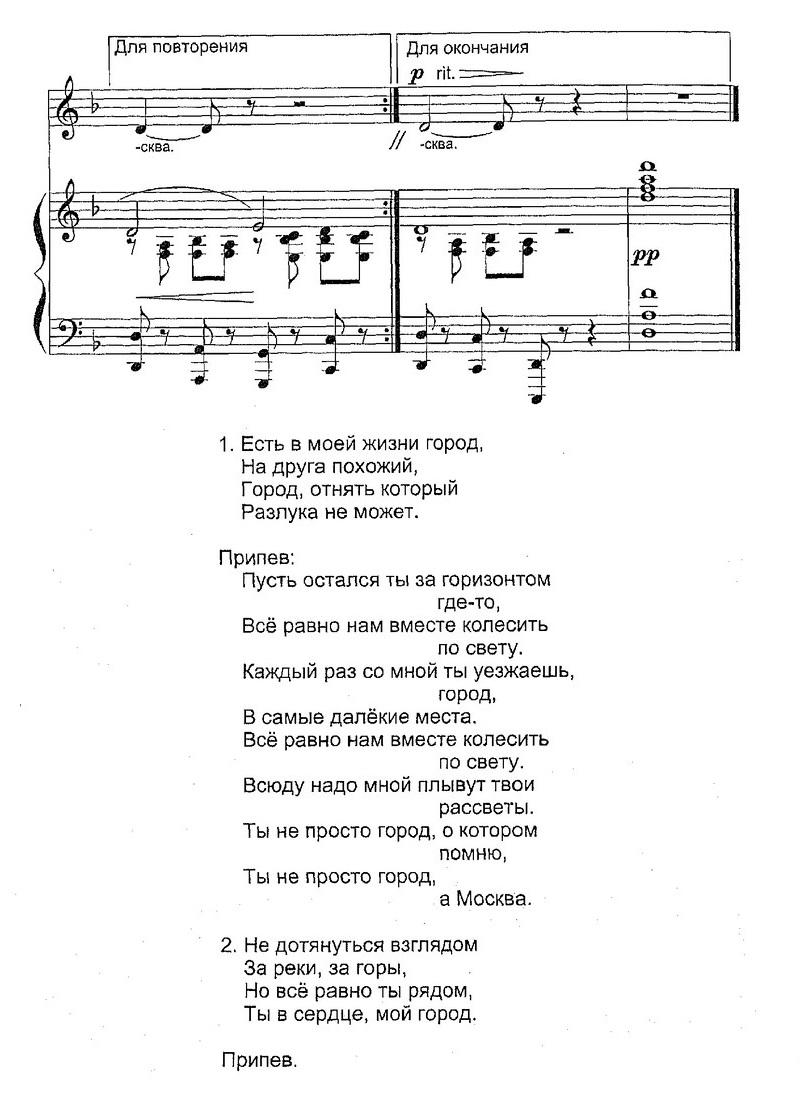 ноты для 5-8 классов38