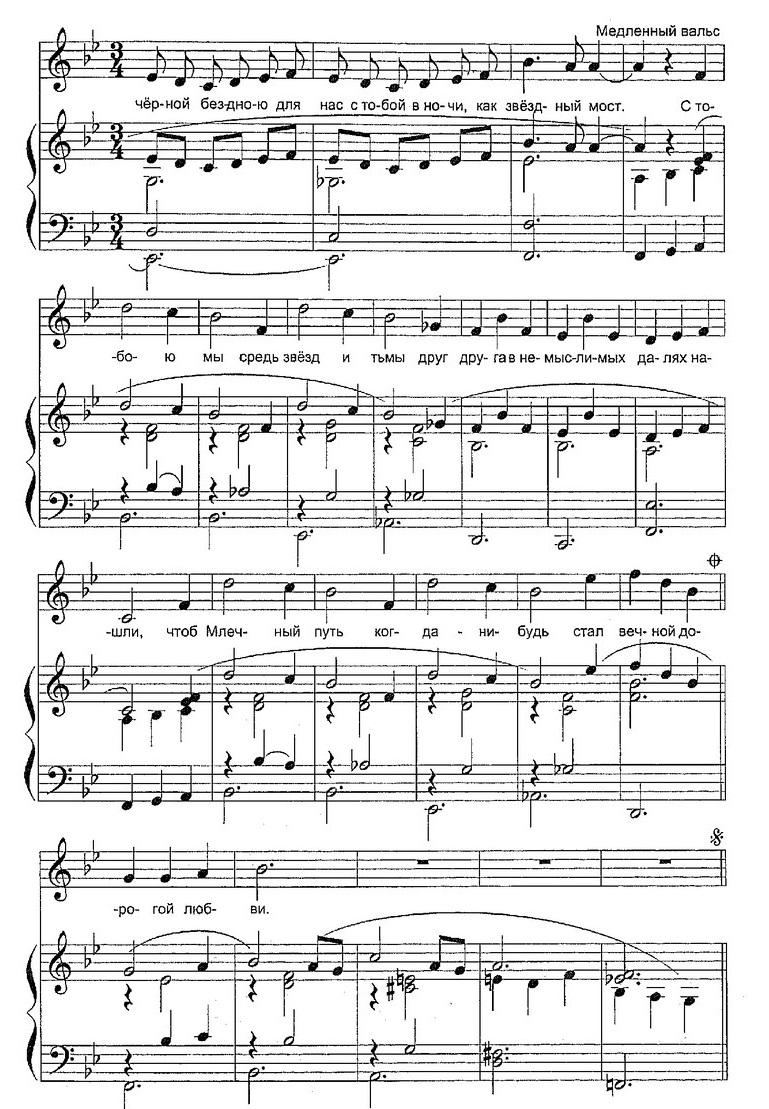 ноты для 5-8 классов47