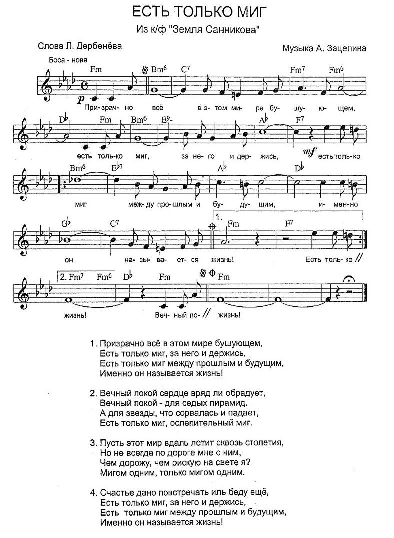 ноты для 5-8 классов49
