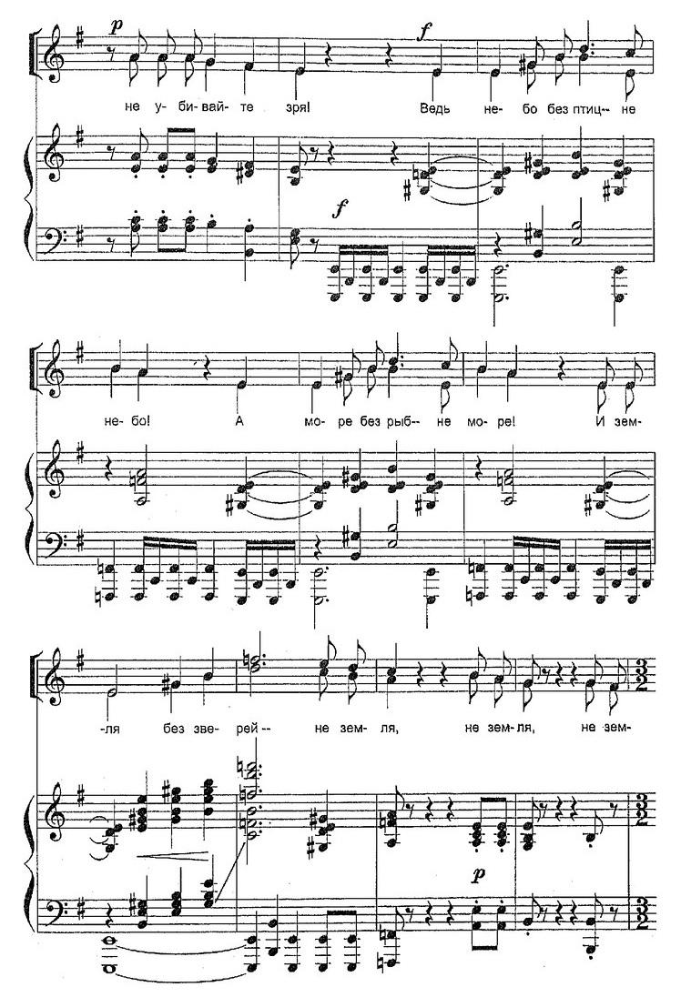 ноты для 5-8 классов53