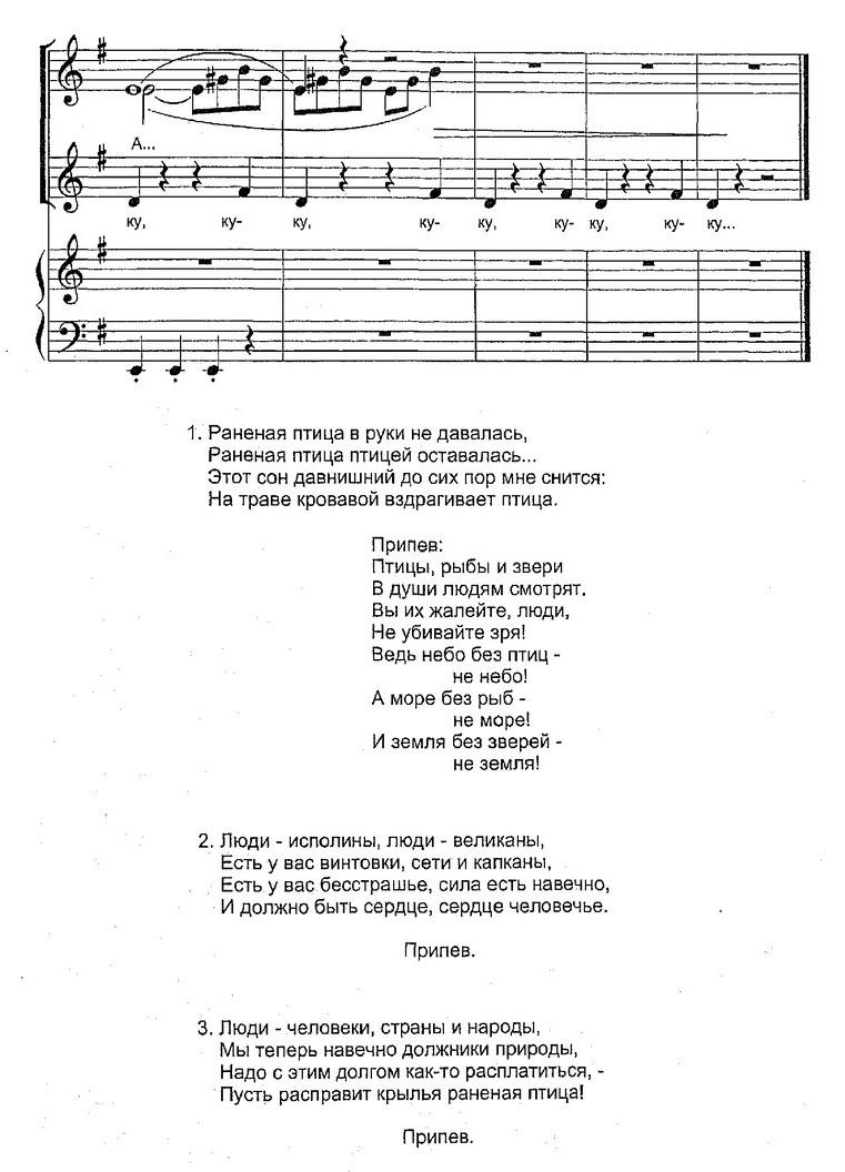 ноты для 5-8 классов55